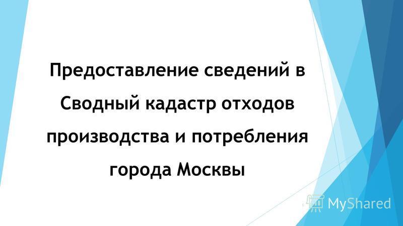 Предоставление сведений в Сводный кадастр отходов производства и потребления города Москвы 1
