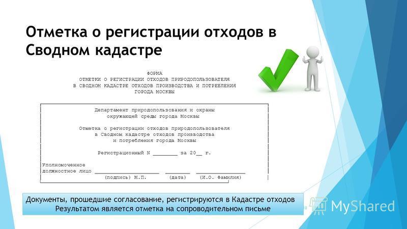 Отметка о регистрации отходов в Сводном кадастре ФОРМА ОТМЕТКИ О РЕГИСТРАЦИИ ОТХОДОВ ПРИРОДОПОЛЬЗОВАТЕЛЯ В СВОДНОМ КАДАСТРЕ ОТХОДОВ ПРОИЗВОДСТВА И ПОТРЕБЛЕНИЯ ГОРОДА МОСКВЫ Департамент природопользования и охраны окружающей среды города Москвы Отметк