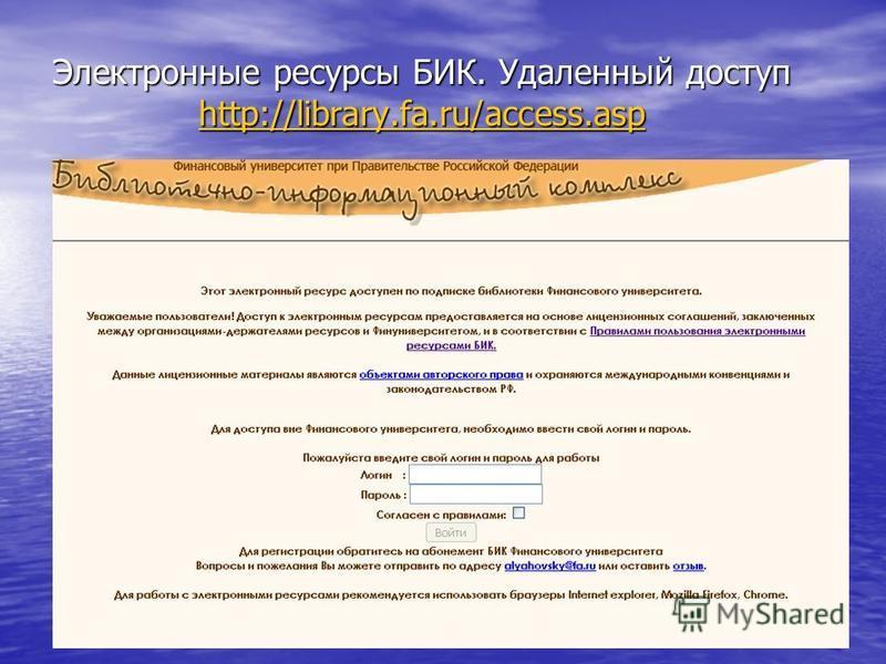 Электронные ресурсы БИК. Удаленный доступ http://library.fa.ru/access.asp http://library.fa.ru/access.asp