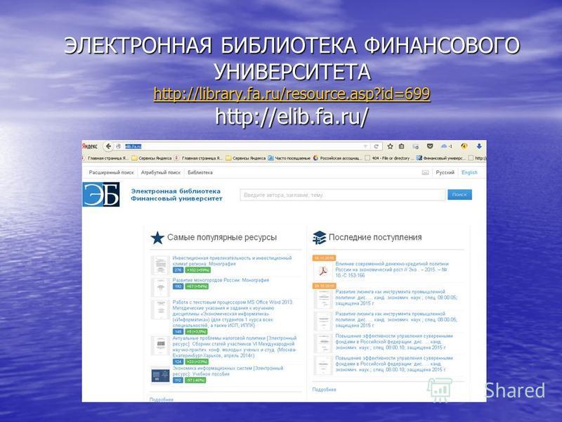 ЭЛЕКТРОННАЯ БИБЛИОТЕКА ФИНАНСОВОГО УНИВЕРСИТЕТА http://library.fa.ru/resource.asp?id=699 http://elib.fa.ru/ http://library.fa.ru/resource.asp?id=699