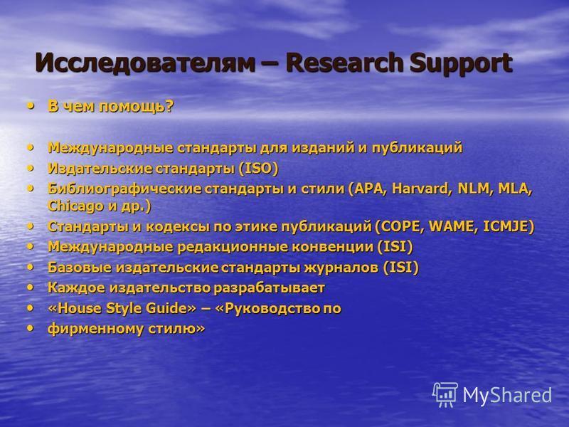 Исследователям – Research Support В чем помощь? В чем помощь? Международные стандарты для изданий и публикаций Международные стандарты для изданий и публикаций Издательские стандарты (ISO) Издательские стандарты (ISO) Библиографические стандарты и ст