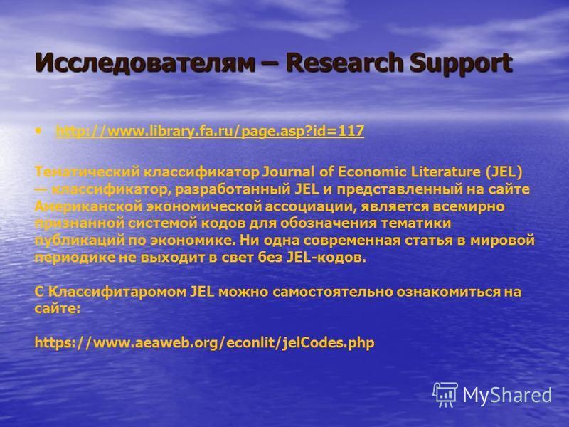 Исследователям – Research Support http://www.library.fa.ru/page.asp?id=117 Тематический классификатор Journal of Economic Literature (JEL) классификатор, разработанный JEL и представленный на сайте Американской экономической ассоциации, является всем