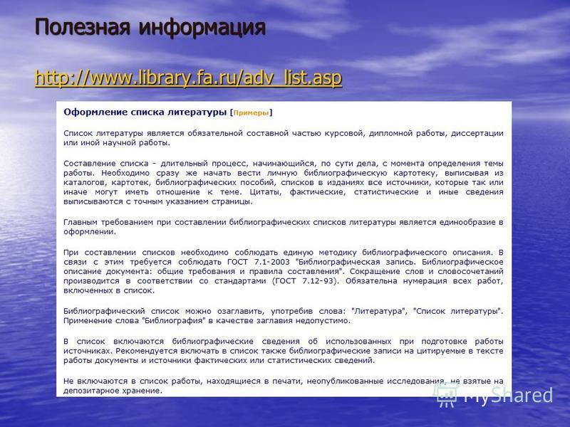 Полезная информация http://www.library.fa.ru/adv_list.asp http://www.library.fa.ru/adv_list.asp