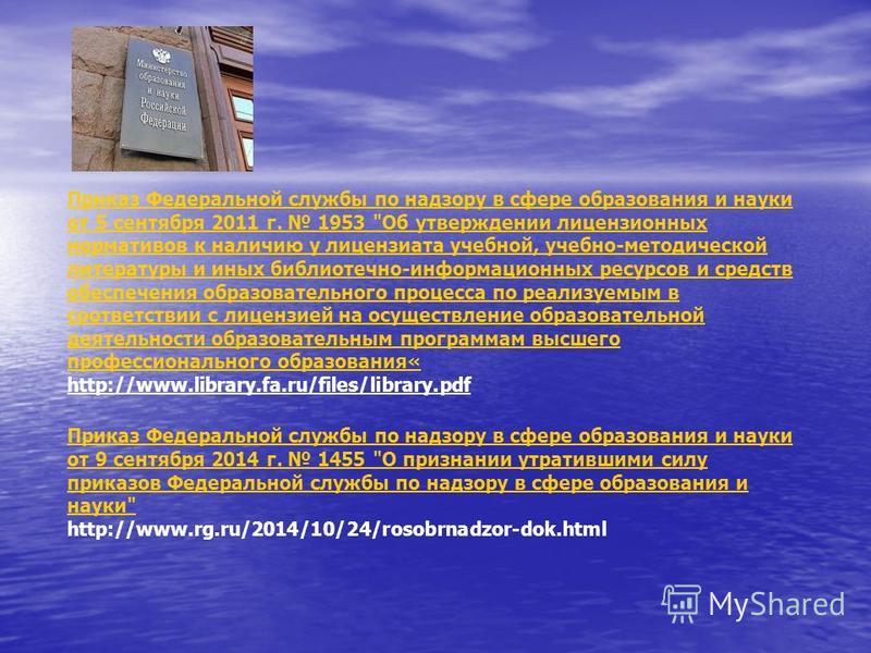 Приказ Федеральной службы по надзору в сфере образования и науки от 5 сентября 2011 г. 1953