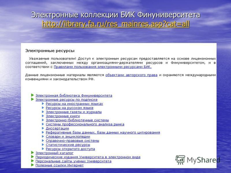 Электронные коллекции БИК Финуниверситета http://library.fa.ru/res_mainres.asp?cat=all http://library.fa.ru/res_mainres.asp?cat=all