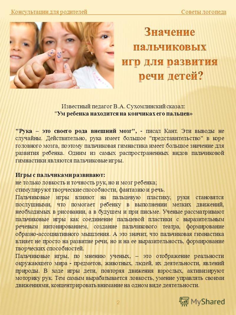 2 Консультации для родителей Советы логопеда Известный педагог В.А. Сухомлинский сказал: