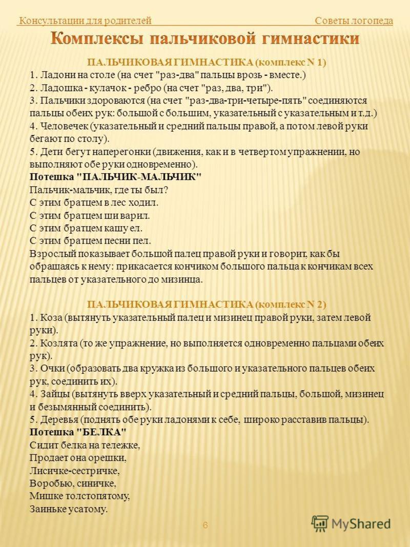 6 ПАЛЬЧИКОВАЯ ГИМНАСТИКА (комплекс N 1) 1. Ладони на столе (на счет