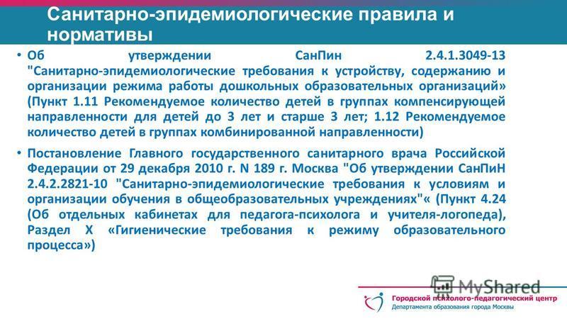 Санитарно-эпидемиологические правила и нормативы Об утверждении Сан Пин 2.4.1.3049-13