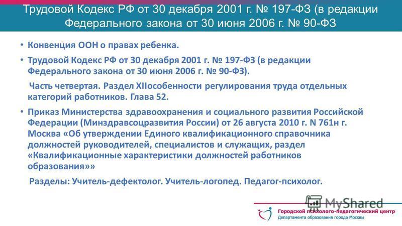 Трудовой Кодекс РФ от 30 декабря 2001 г. 197-ФЗ (в редакции Федерального закона от 30 июня 2006 г. 90-ФЗ Конвенция ООН о правах ребенка. Трудовой Кодекс РФ от 30 декабря 2001 г. 197-ФЗ (в редакции Федерального закона от 30 июня 2006 г. 90-ФЗ). Часть