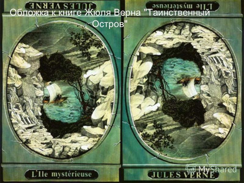 Обложка к книге Жюля Верна Таинственный Остров