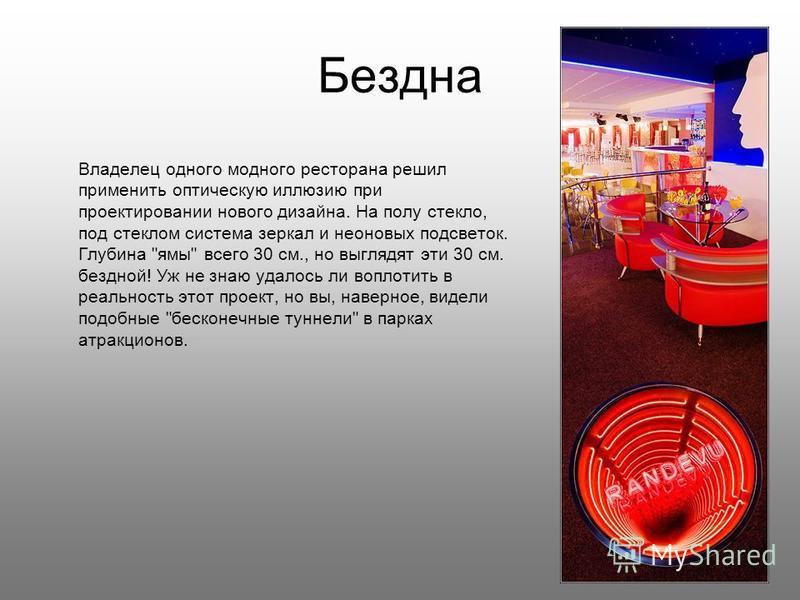 Бездна Владелец одного модного ресторана решил применить оптическую иллюзию при проектировании нового дизайна. На полу стекло, под стеклом система зеркал и неоновых подсветок. Глубина