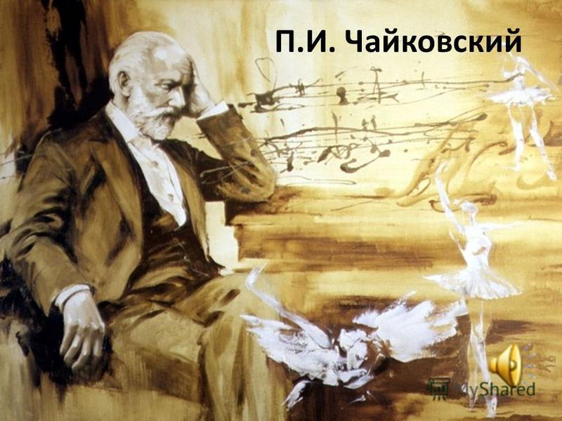 FokinaLida.75@mail.ru П.И. Чайковский