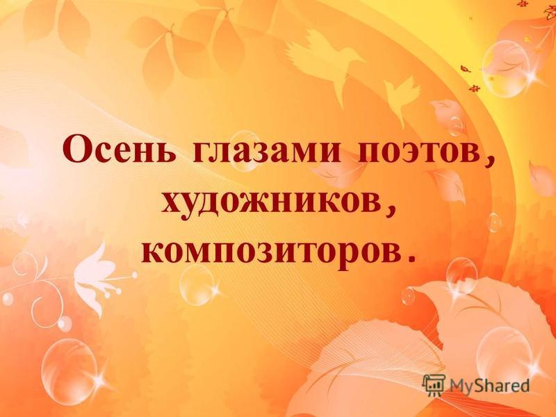 Осень глазами поэтов, художников, композиторов.