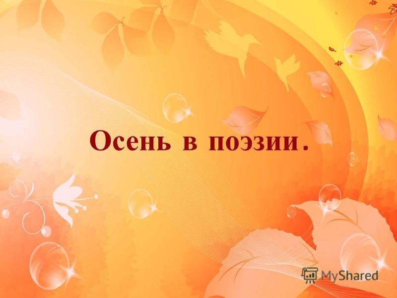 FokinaLida.75@mail.ru Осень в поэзии.