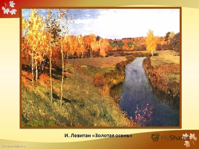 FokinaLida.75@mail.ru И. Левитан «Золотая осень»