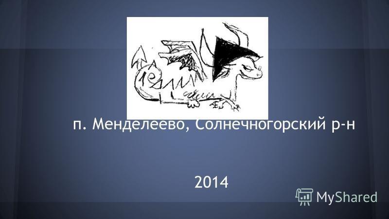 п. Менделеево, Солнечногорский р-н 2014