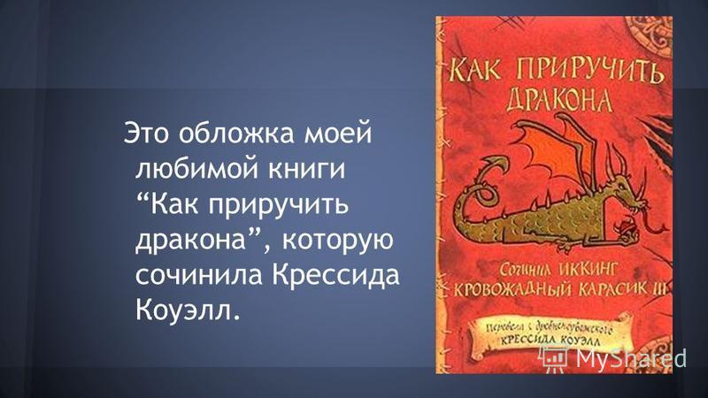 Это обложка моей любимой книги Как приручить дракона, которую сочинила Крессида Коуэлл.