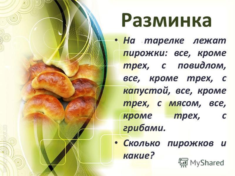 Разминка На тарелке лежат пирожки: все, кроме трех, с повидлом, все, кроме трех, с капустой, все, кроме трех, с мясом, все, кроме трех, с грибами. Сколько пирожков и какие?