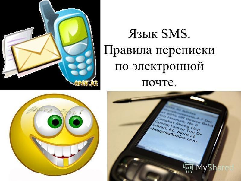 Язык SMS. Правила переписки по электронной почте.