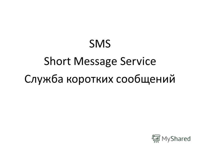 SMS Short Message Service Служба коротких сообщений