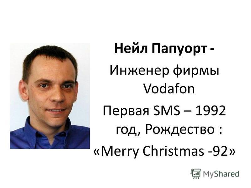 Нейл Папуорт - Инженер фирмы Vodafon Первая SMS – 1992 год, Рождество : «Merry Christmas -92»