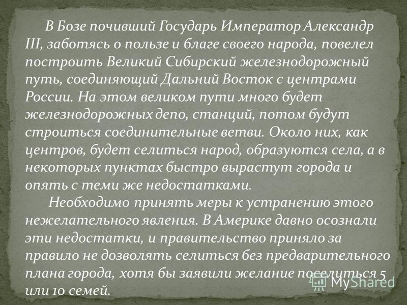 В Бозе почивший Государь Император Александр III, заботясь о пользе и благе своего народа, повелел построить Великий Сибирский железнодорожный путь, соединяющий Дальний Восток с центрами России. На этом великом пути много будет железнодорожных депо,