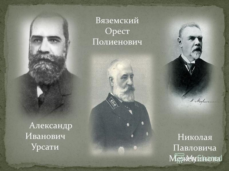 Александр Иванович Урсати Вяземский Орест Полиенович Николая Павловича Меженинова