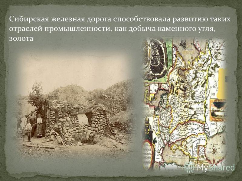 Сибирская железная дорога способствовала развитию таких отраслей промышленности, как добыча каменного угля, золота