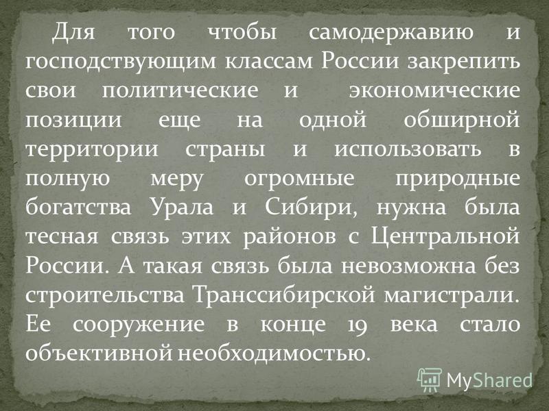 Для того чтобы самодержавию и господствующим классам России закрепить свои политические и экономические позиции еще на одной обширной территории страны и использовать в полную меру огромные природные богатства Урала и Сибири, нужна была тесная связь
