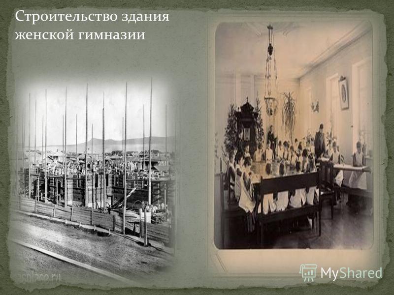 Строительство здания женской гимназии