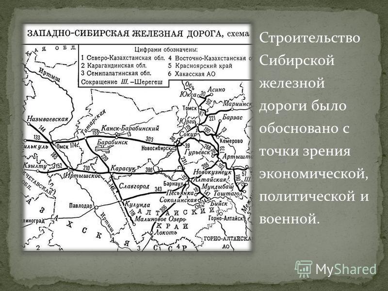 Строительство Сибирской железной дороги было обосновано с точки зрения экономической, политической и военной.