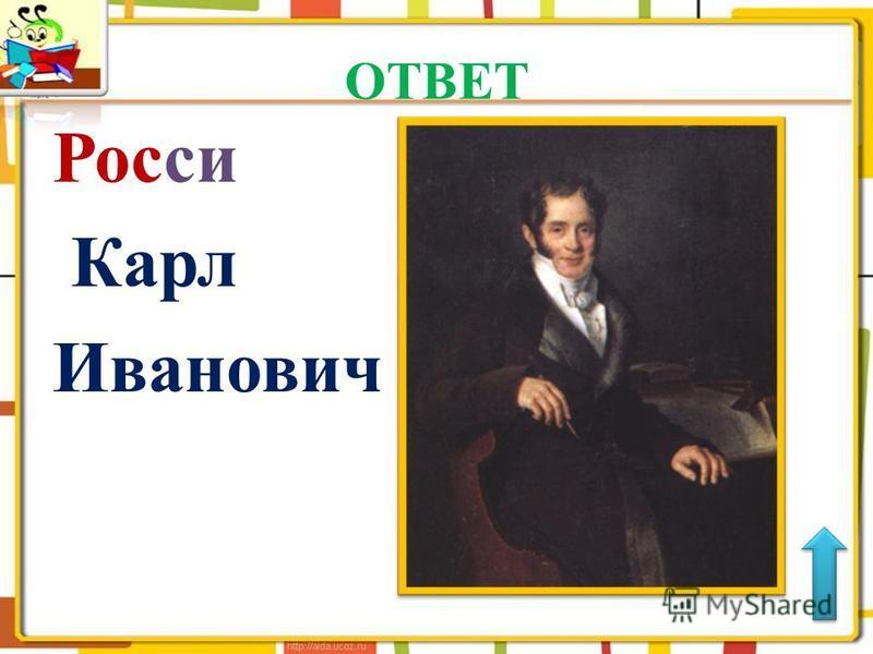 Росси Карл Иванович