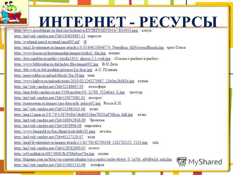 ИНТЕРНЕТ - РЕСУРСЫ http://www.goodclipart.ru/data/razvlecheniya/ENTRTNMNT04/b7/E03950.pnghttp://www.goodclipart.ru/data/razvlecheniya/ENTRTNMNT04/b7/E03950. png клоун http://im0-tub.yandex.net/i?id=180638985-13http://im0-tub.yandex.net/i?id=180638985