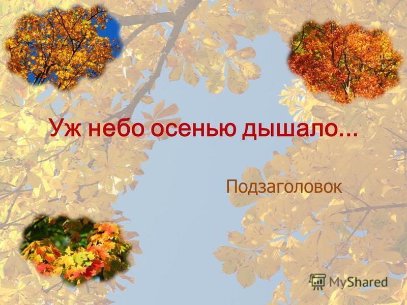 Уж небо осенью дышало... Подзаголовок