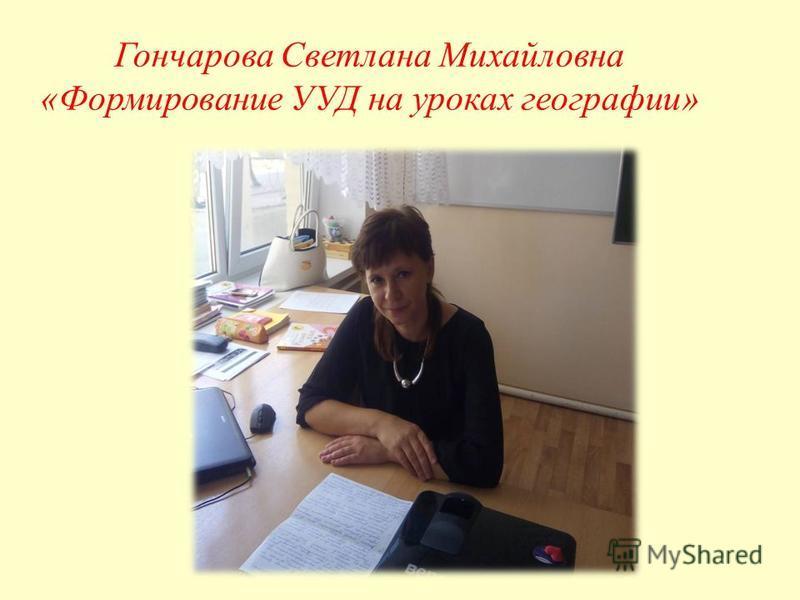 Гончарова Светлана Михайловна «Формирование УУД на уроках географии»