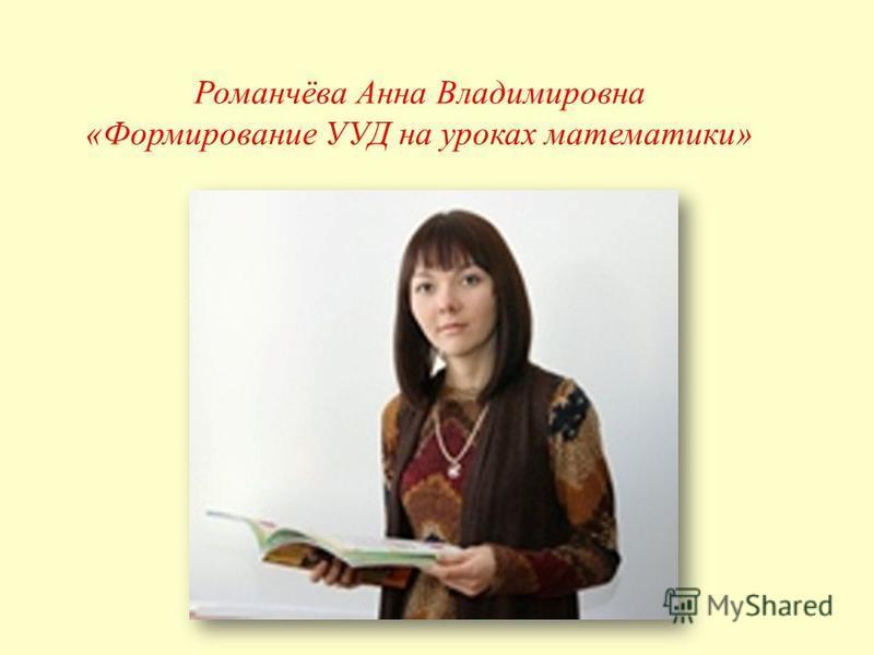 Романчёва Анна Владимировна «Формирование УУД на уроках математики»