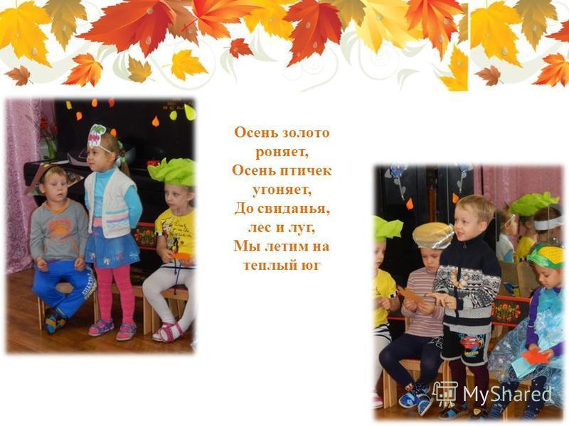 Осень золото роняет, Осень птичек угоняет, До свиданья, лес и луг, Мы летим на теплый юг