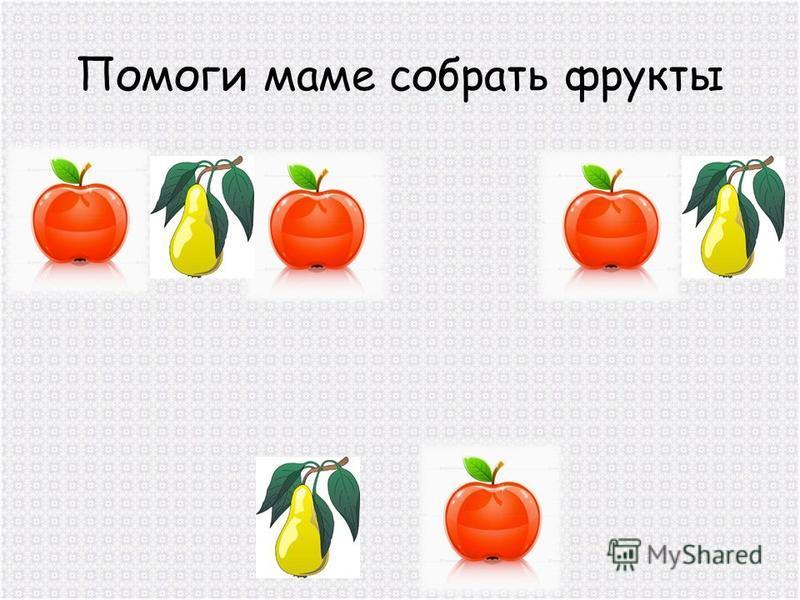 Помоги маме собрать фрукты