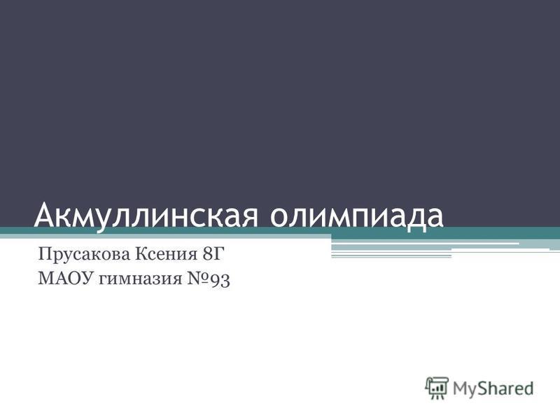 Акмуллинская олимпиада Прусакова Ксения 8Г МАОУ гимназия 93