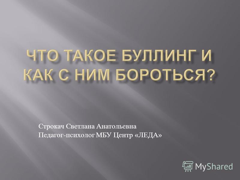 Строкач Светлана Анатольевна Педагог - психолог МБУ Центр « ЛЕДА »