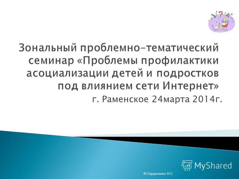 г. Раменское 24 марта 2014 г. © Сердюченко Н.С.