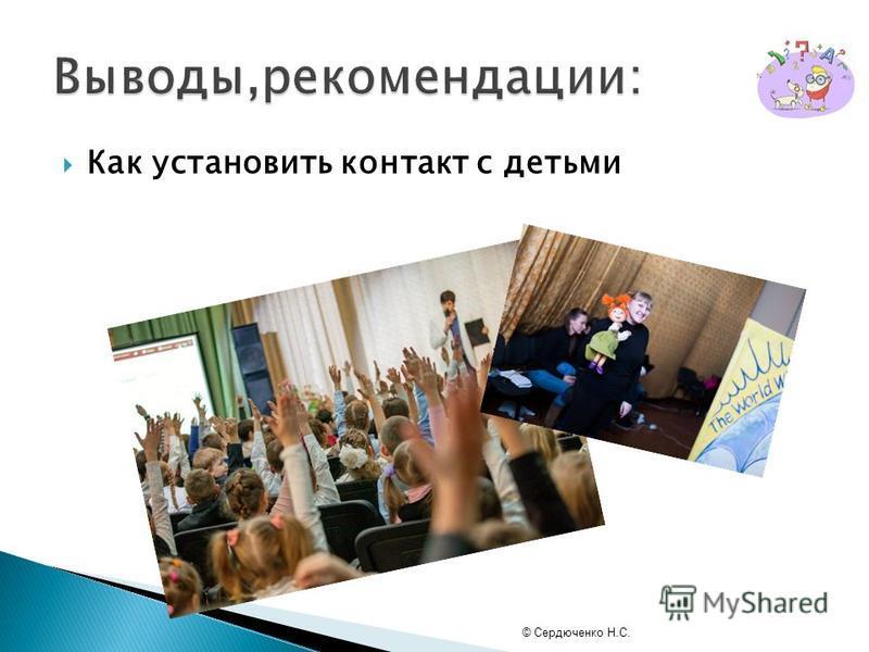 Как установить контакт с детьми © Сердюченко Н.С.