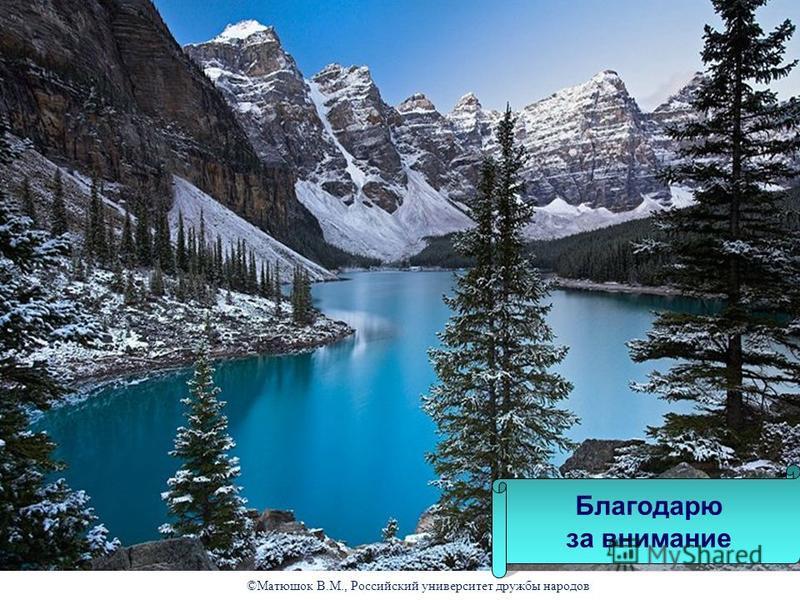 Благодарю за внимание ©Матюшок В.М., Российский университет дружбы народов