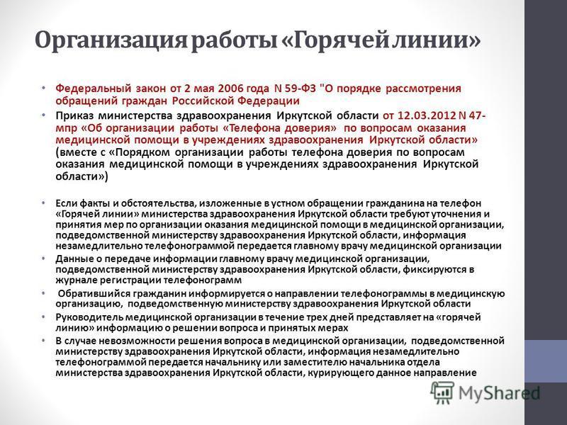 Организация работы «Горячей линии» Федеральный закон от 2 мая 2006 года N 59-ФЗ