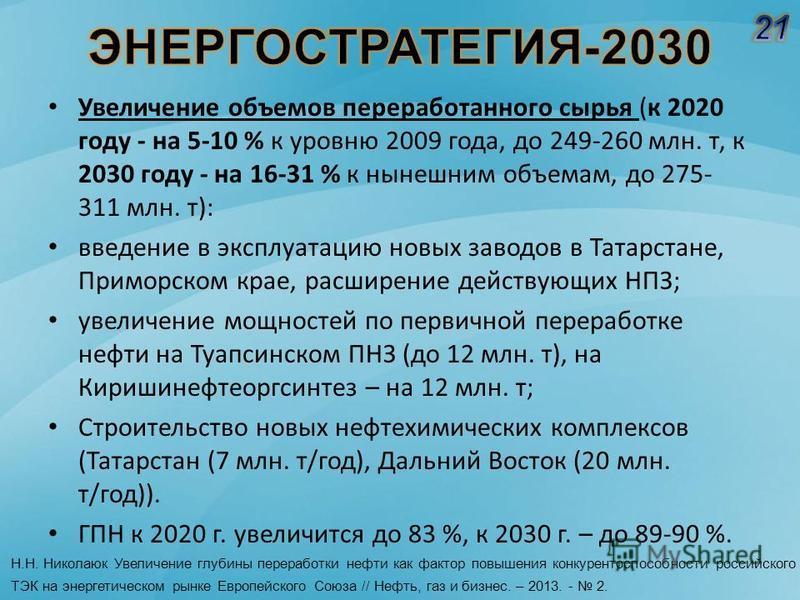 Увеличение объемов переработанного сырья (к 2020 году - на 5-10 % к уровню 2009 года, до 249-260 млн. т, к 2030 году - на 16-31 % к нынешним объемам, до 275- 311 млн. т): введение в эксплуатацию новых заводов в Татарстане, Приморском крае, расширение