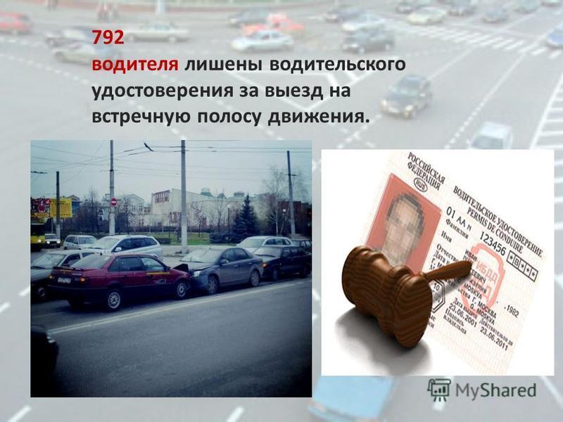792 водителя лишены водительского удостоверения за выезд на встречную полосу движения.