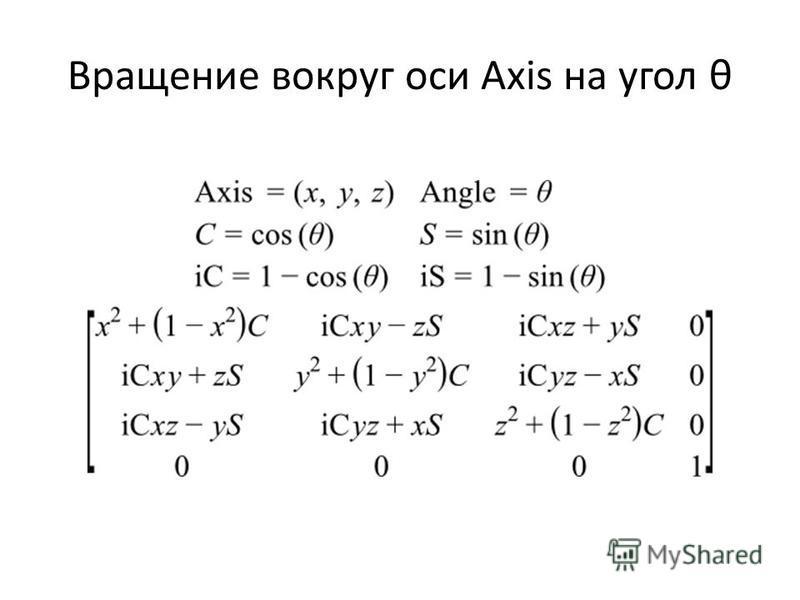 Вращение вокруг оси Axis на угол θ