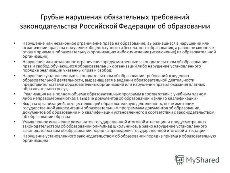Грубые нарушения обязательных требований законодательства Российской Федерации об образовании Нарушение или незаконное ограничение права на образование, выразившиеся в нарушении или ограничении права на получение общедоступного и бесплатного образова