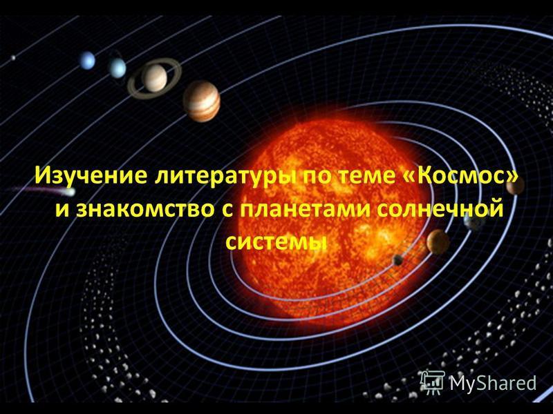 Изучение литературы по теме «Космос» и знакомство с планетами солнечной системы