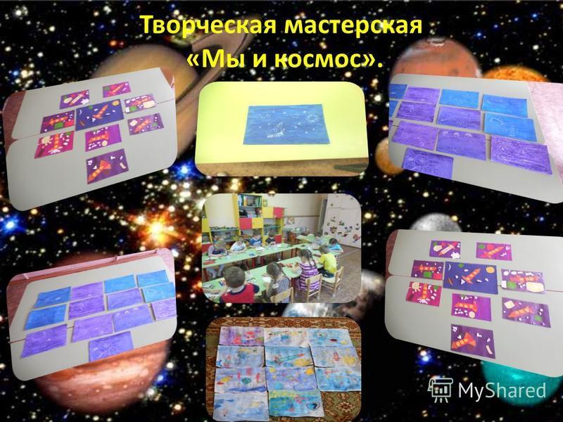 Творческая мастерская «Мы и космос».